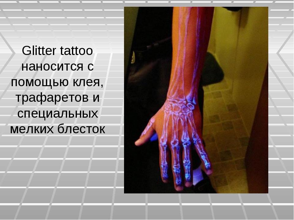 Glitter tattoo наносится с помощью клея, трафаретов и специальных мелких бле...