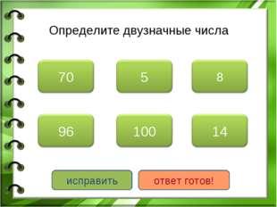 Задание теста с несколькими правильными ответами. Определите двузначные числа
