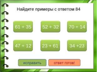 Задание теста с несколькими правильными ответами. Найдите примеры с ответом 8