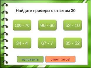 Задание теста с несколькими правильными ответами. Найдите примеры с ответом 3