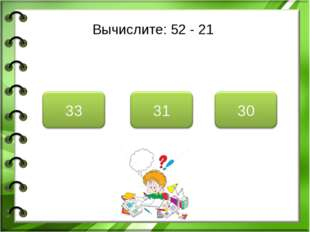 Вычислите: 52 - 21