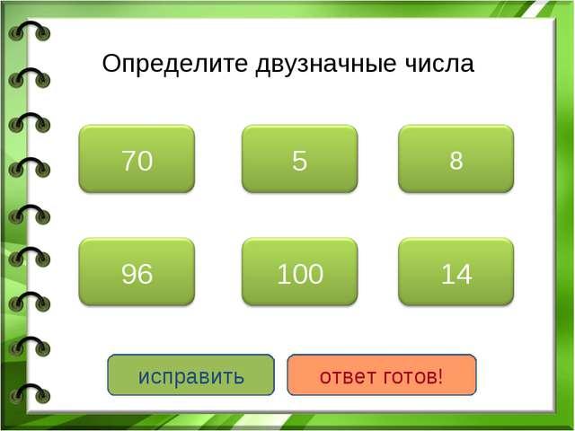 Задание теста с несколькими правильными ответами. Определите двузначные числа...