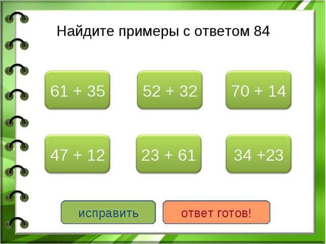Задание теста с несколькими правильными ответами. Найдите примеры с ответом 8...