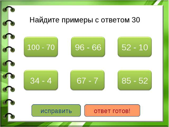 Задание теста с несколькими правильными ответами. Найдите примеры с ответом 3...