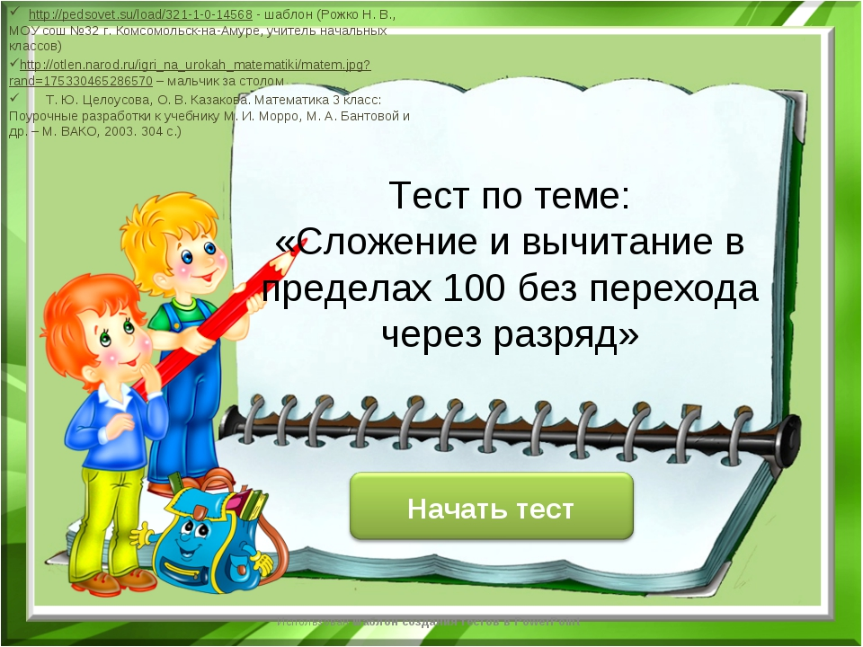 http://pedsovet.su/load/321-1-0-14568 - шаблон (Рожко Н. В., МОУ сош №32 г....