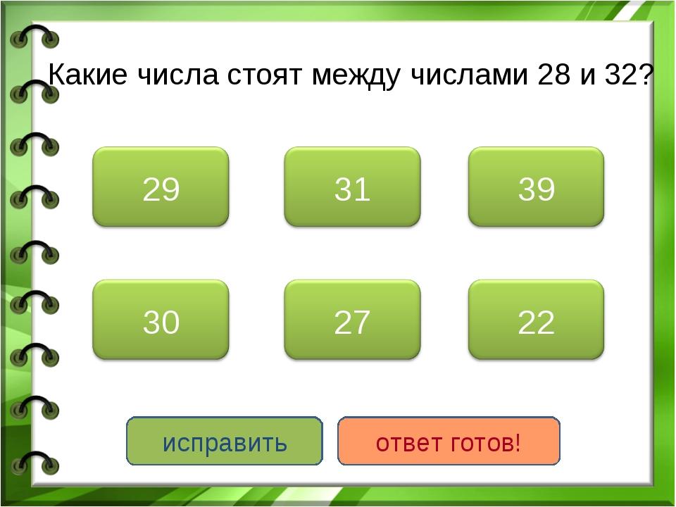 Задание теста с несколькими правильными ответами. Какие числа стоят между чис...