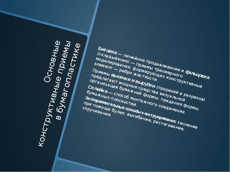 Основные конструктивные приемы в бумагопластике Биговка—линейное продав...