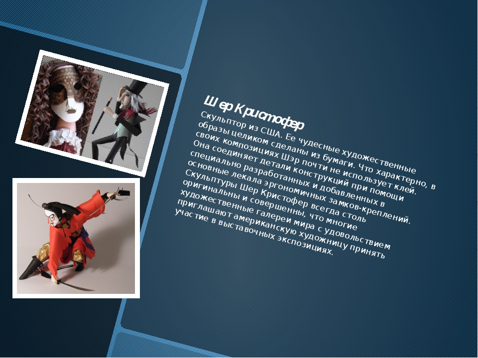 Шер Кристофер Скульптор из США. Ее чудесные художественные образы целиком сде...