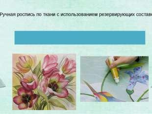Ручная роспись по ткани с использованием резервирующих составов.