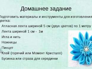 Домашнее задание Подготовить материалы и инструменты для изготовления цветка: