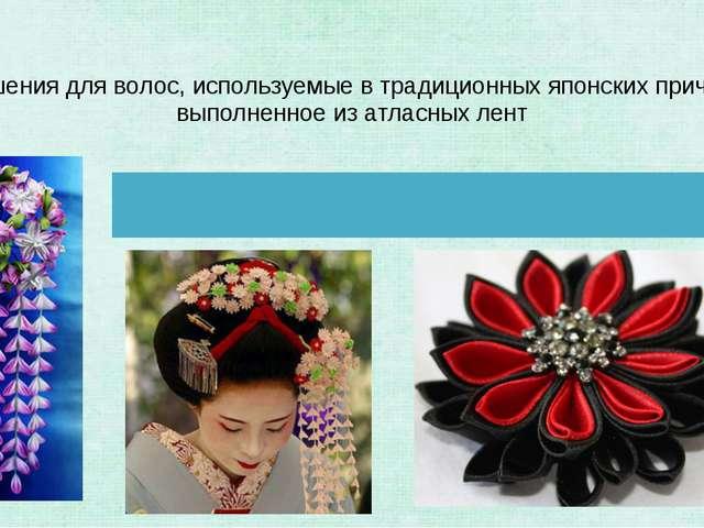 Украшения для волос, используемые в традиционных японских прическах, выполнен...