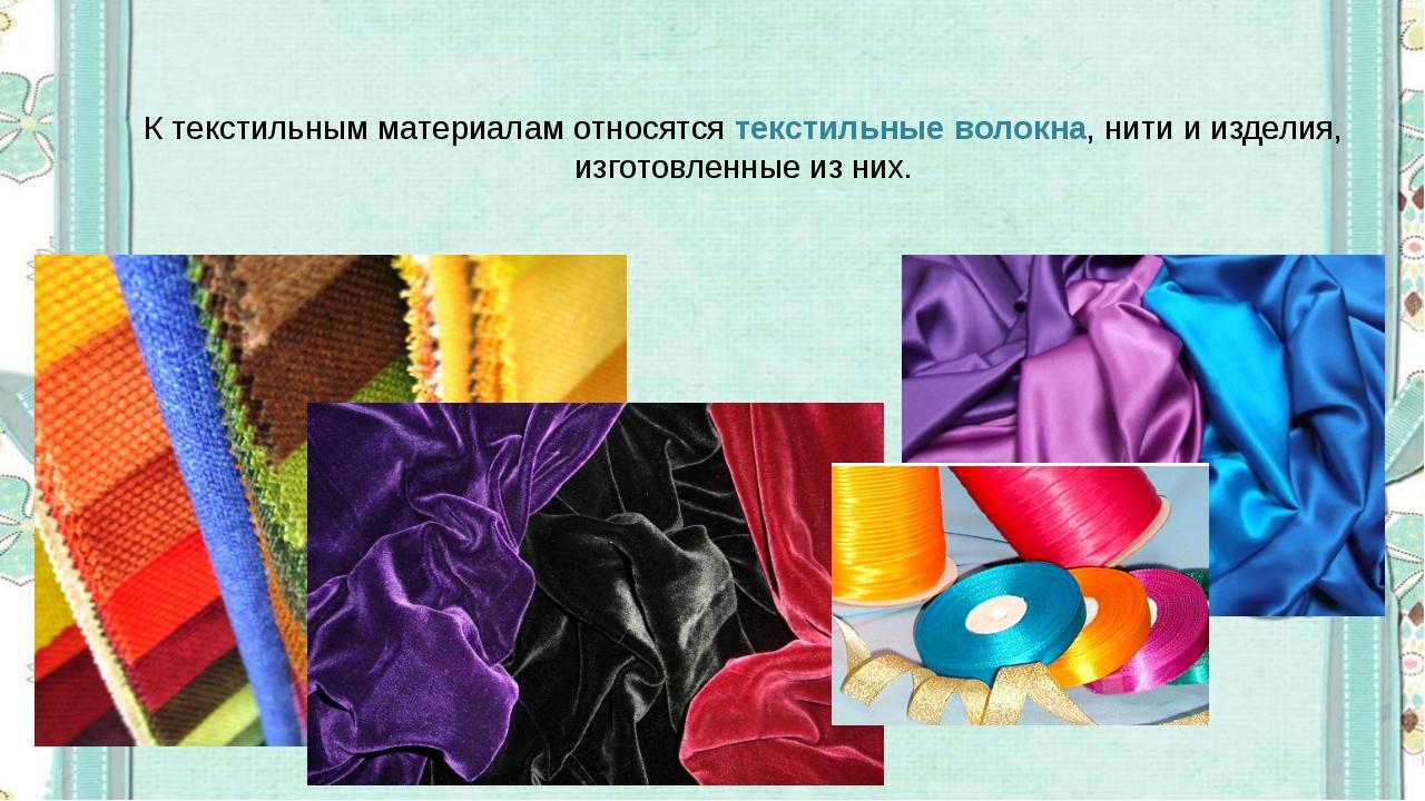 К текстильным материалам относятсятекстильные волокна, нити и изделия, изго...