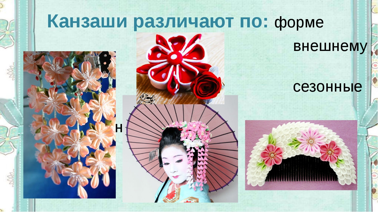 Канзаши различают по: форме внешнему виду сезонные праздничные
