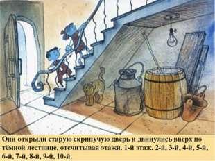 Они открыли старую скрипучую дверь и двинулись вверх по тёмной лестнице, отсч