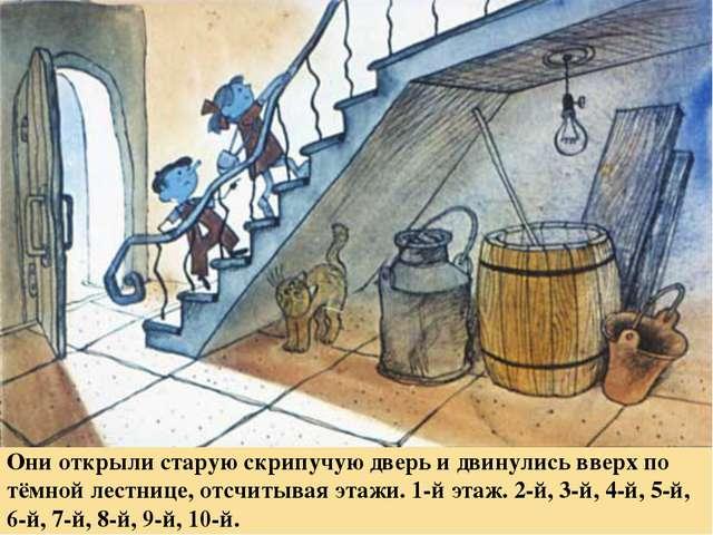 Они открыли старую скрипучую дверь и двинулись вверх по тёмной лестнице, отсч...
