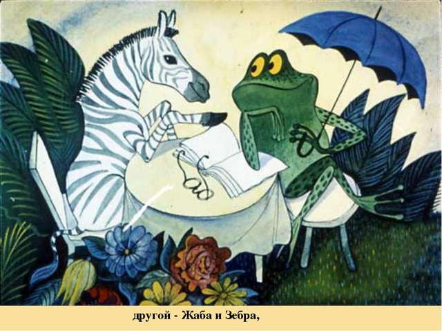 другой - Жаба и Зебра,