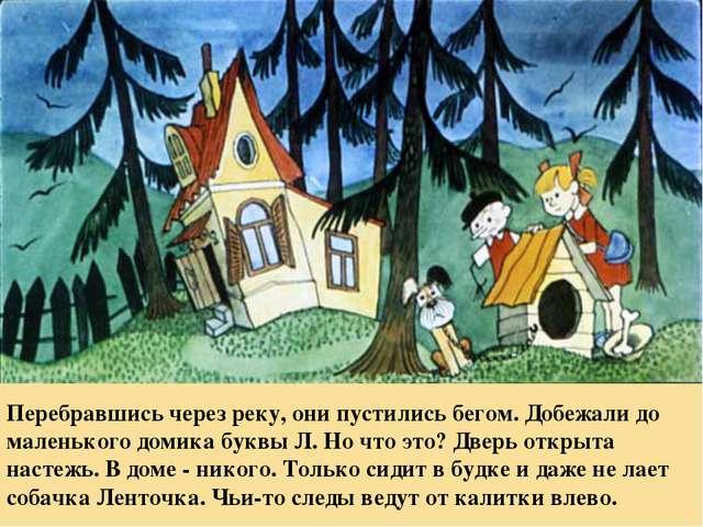 Перебравшись через реку, они пустились бегом. Добежали до маленького домика б...