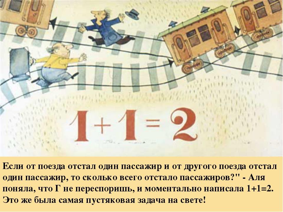 Если от поезда отстал один пассажир и от другого поезда отстал один пассажир,...