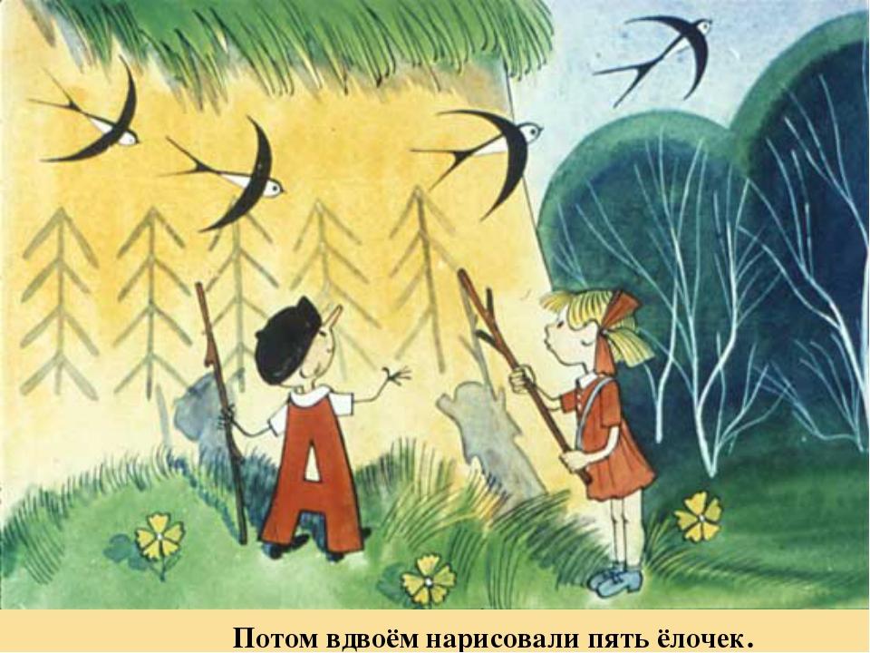 Потом вдвоём нарисовали пять ёлочек.