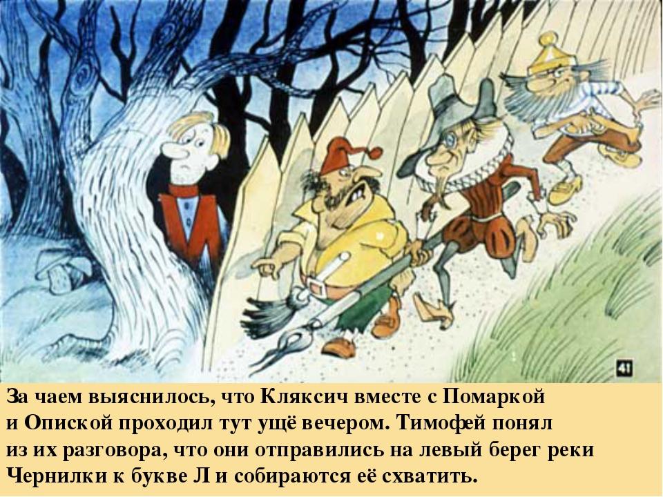 За чаем выяснилось, что Кляксич вместе с Помаркой и Опиской проходил тут ущё...
