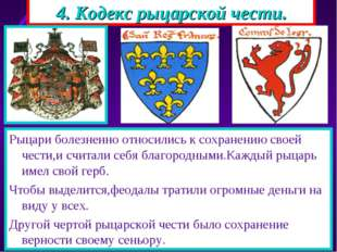 4. Кодекс рыцарской чести. Рыцари болезненно относились к сохранению своей че