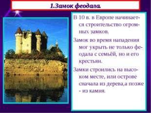 1.Замок феодала. В 10 в. в Европе начинает-ся строительство огром-ных замков.