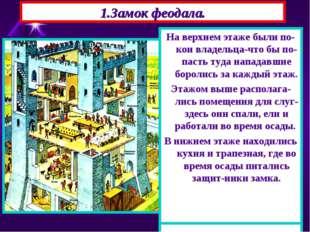1.Замок феодала. В центре замка располагался донжон-главная башня, состоящая