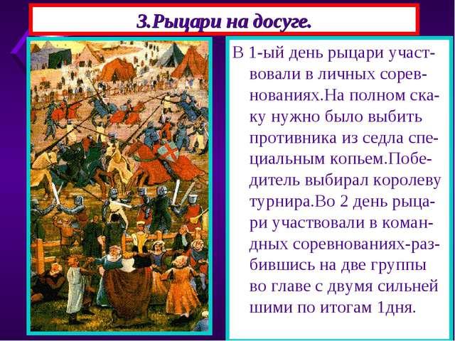 3.Рыцари на досуге. В 1-ый день рыцари участ-вовали в личных сорев-нованиях.Н...