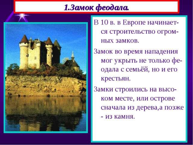 1.Замок феодала. В 10 в. в Европе начинает-ся строительство огром-ных замков....