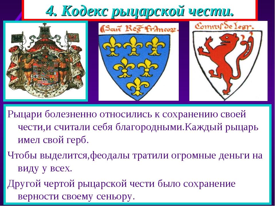 4. Кодекс рыцарской чести. Рыцари болезненно относились к сохранению своей че...