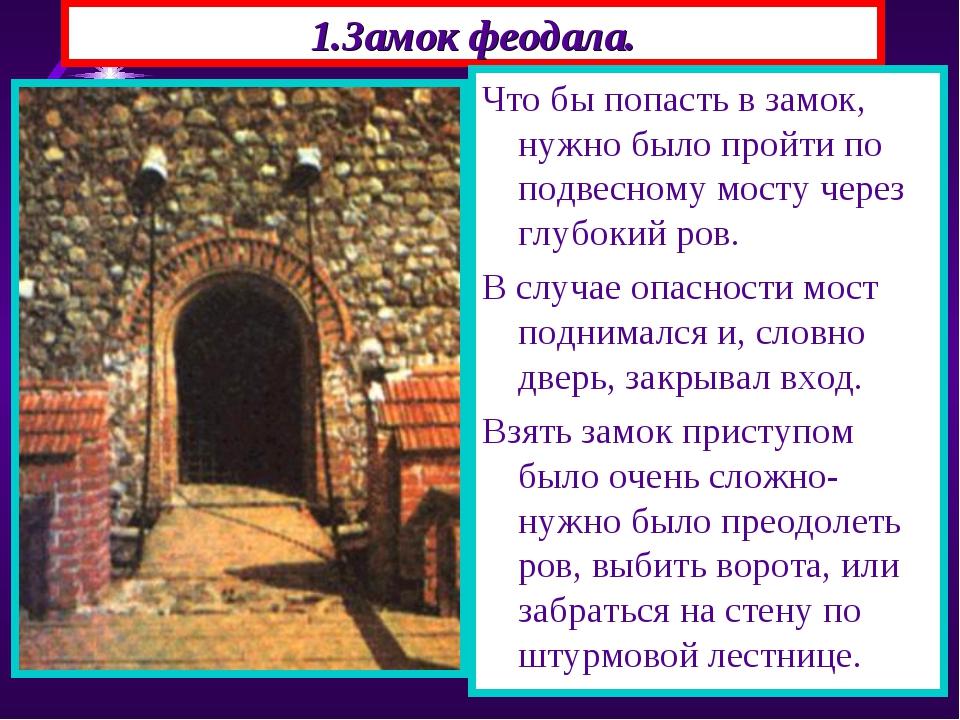 1.Замок феодала. Что бы попасть в замок, нужно было пройти по подвесному мост...
