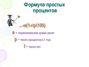 Формула простых процентов S=a(1+tp\100) a - первоначальная сумма денег р - ч