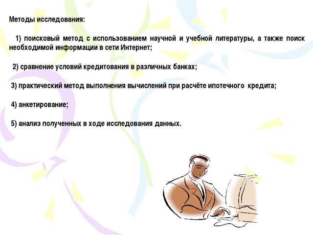 Методы исследования: 1) поисковый метод с использованием научной и учебной л...