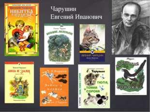 Чарушин Евгений Иванович