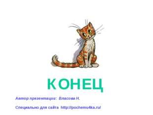 КОНЕЦ Автор презентации: Власова Н. Специально для сайта http://pochemu4ka.ru/