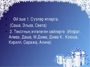 Өй эше 1. Сүзләр ятларга. (Саша, Эльза, Света) 2. Текстның эчтәлеген сөйләр