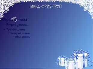 МИКС-ФРИЗ-ГРУП