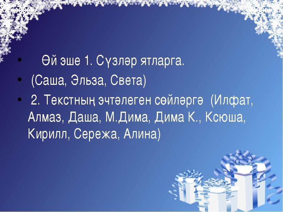 Өй эше 1. Сүзләр ятларга. (Саша, Эльза, Света) 2. Текстның эчтәлеген сөйләр...