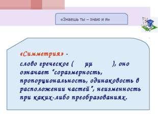 """«Симметрия» - слово греческое ( συμμετρία), оно означает """"соразмерность, про"""
