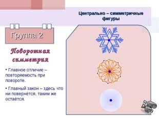 Центрально – симметричные фигуры Поворотная симметрия Главное отличие – повто