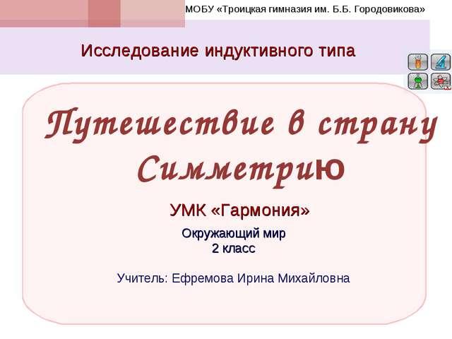 Путешествие в страну Симметрию Исследование индуктивного типа УМК «Гармония»...