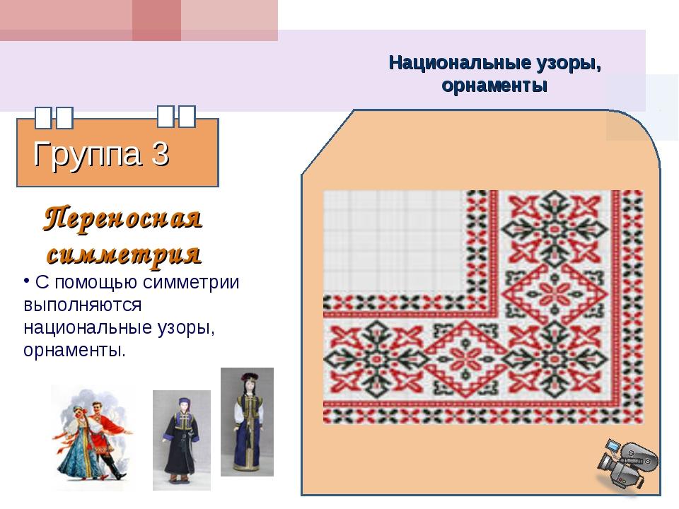 Национальные узоры, орнаменты Группа 3 С помощью симметрии выполняются национ...