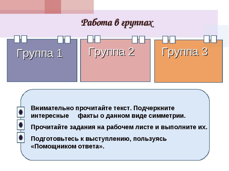 Работа в группах Группа 1 Группа 2 Группа 3 Внимательно прочитайте текст. Под...