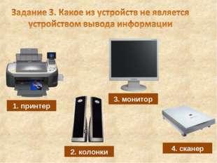 3. монитор 4. сканер 2. колонки 1. принтер