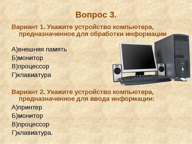 Вопрос 3. Вариант 1. Укажите устройство компьютера, предназначенное для обраб...