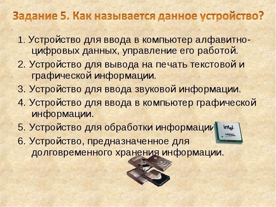 1. Устройство для ввода в компьютер алфавитно-цифровых данных, управление его...