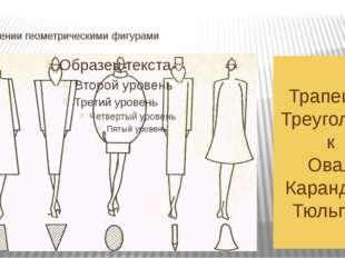 В сравнении геометрическими фигурами Трапеция Треугольник Овал Карандаш Тюльпан