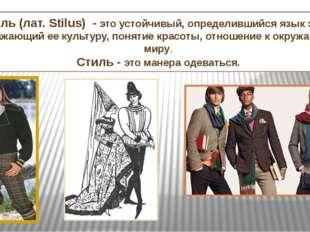 Стиль (лат. Stilus) - это устойчивый, определившийся язык эпохи, выражающий е