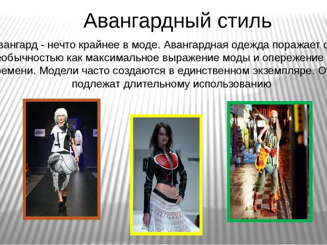 Авангардный стиль Авангард - нечто крайнее в моде. Авангардная одежда поража...