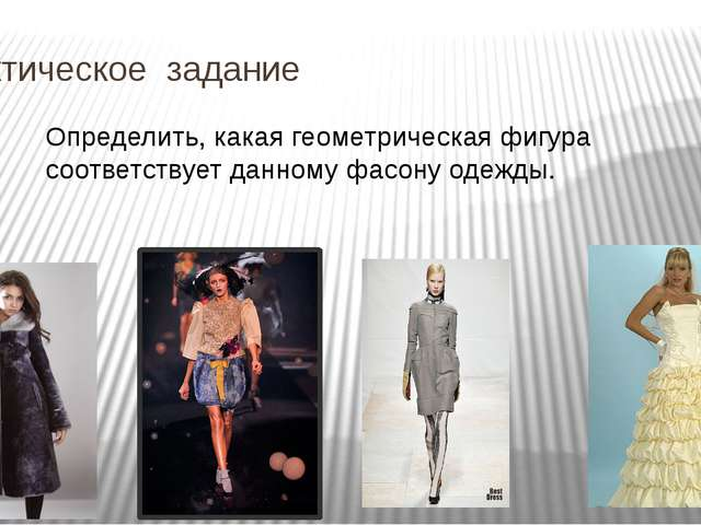 Определить, какая геометрическая фигура соответствует данному фасону одежды....